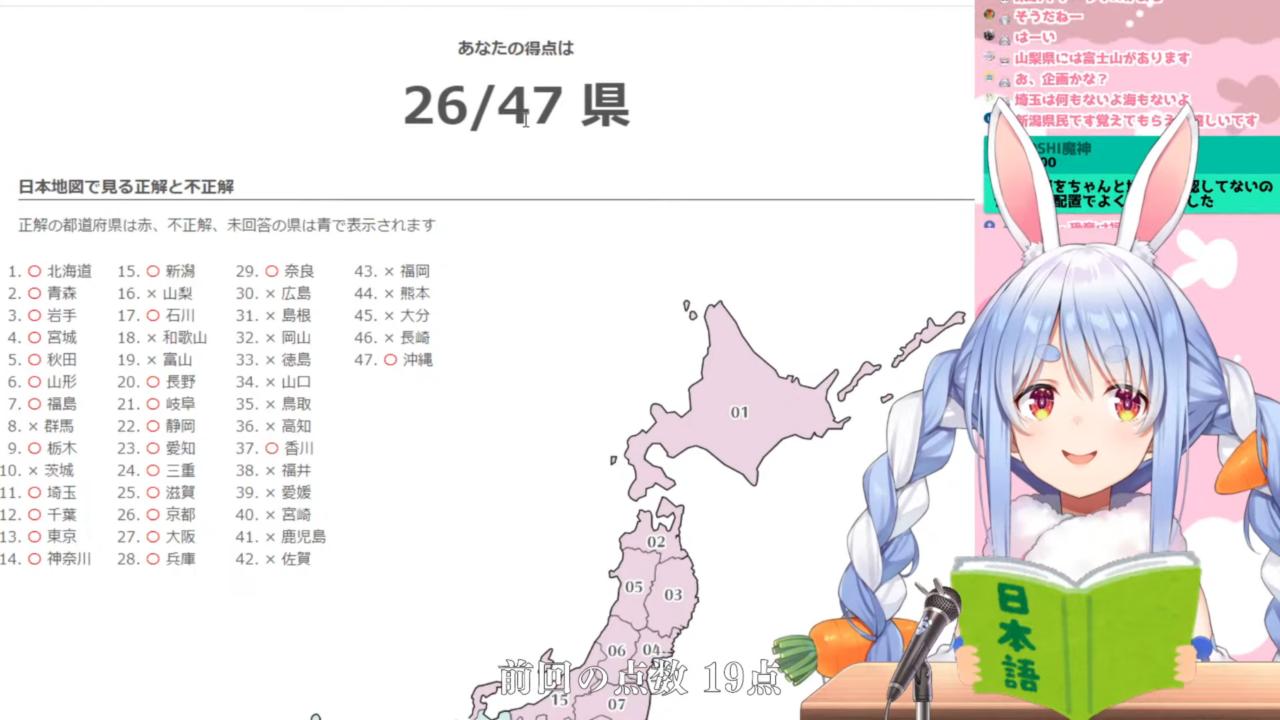 e62f5a5e17315aeae61ad925346897c2 1 【日本地図クイズ】日本の都道府県って、一体全体いくつあるの?【ホロライブ / 星街すいせい・兎田ぺこら】
