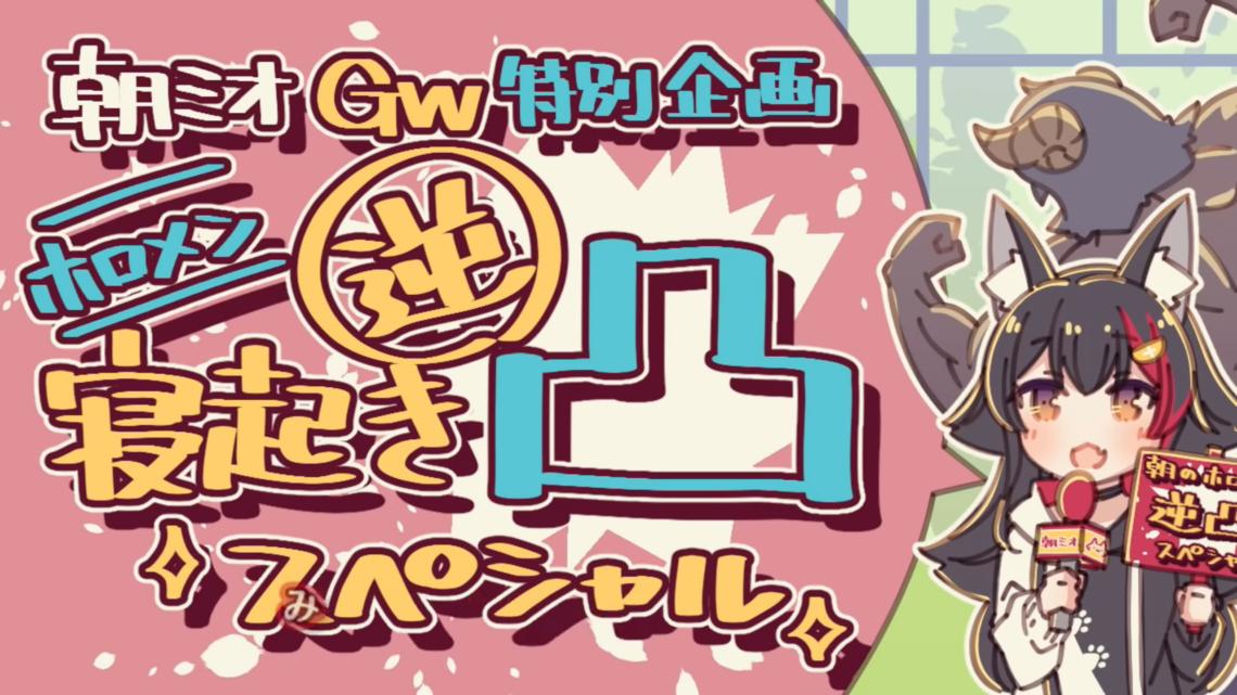 【ホロライブ切り抜き漫画】ホロメン寝起き逆凸4~5日目まとめ【大神ミオ】