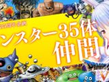 【ドラクエ35周年記念】モンスター35体仲間にする!!!ぺこ!【ホロライブ/兎田ぺこら】