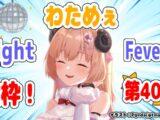 【歌枠】第40回!わためぇ Night Fever!!【角巻わため/ホロライブ4期生】