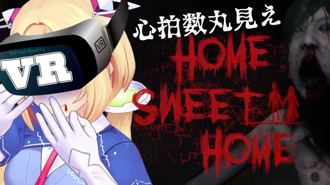 【VRホラー実況】※大絶叫不可避 Home Sweet home【ホロライブ/アキロゼ】