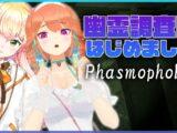 【Phasmophobia】🍑二人ともホラー苦手です🍑【桃鈴ねね/小鳥遊キアラ/ #Oレンズ】