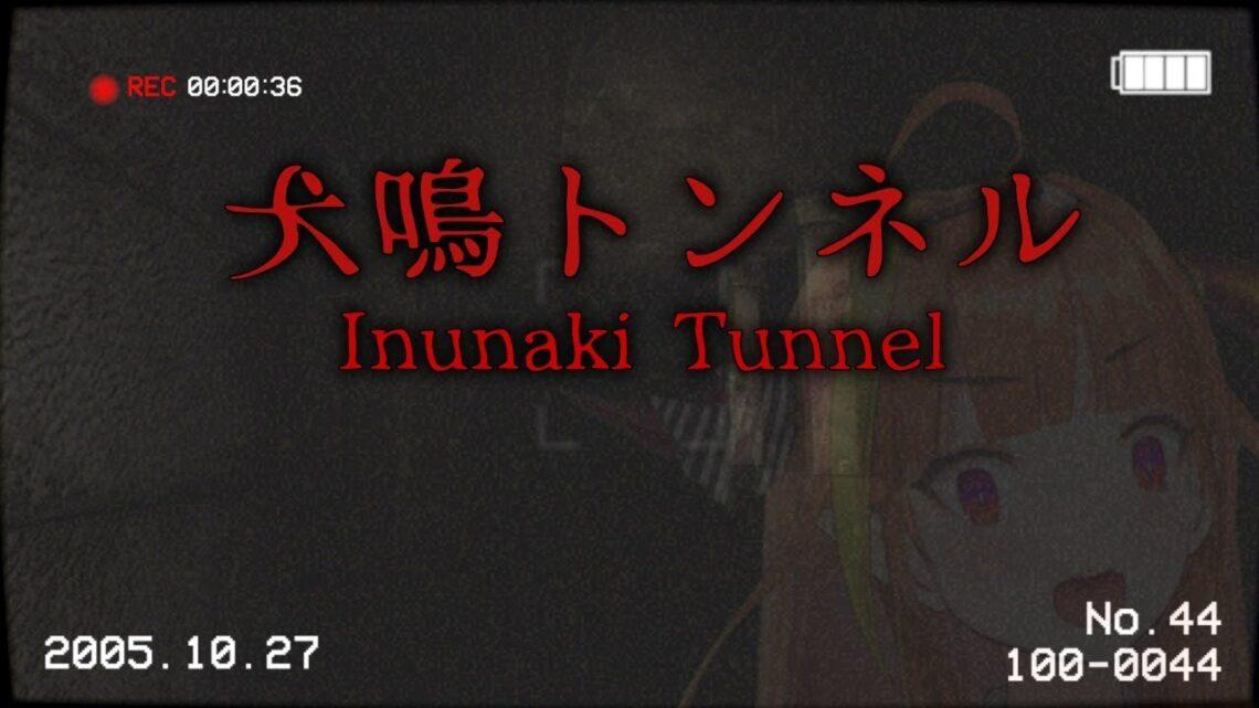 【犬鳴トンネル】げぼこわホラゲ【桐生ココ/ホロライブ】