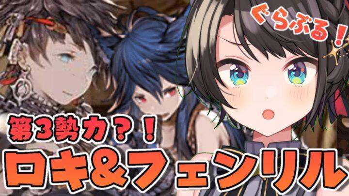 【#生スバル】1章終盤!第三勢力登場?!なんだおめえら!!!!/gran blue fantasy【ホロライブ/大空スバル】