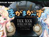 【TickTock】協力して謎を解け!ラミィ視点【雪花ラミィ/ホロライブ】