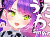 【歌枠】65万人記念✨夜のKARAOKE TIME【ホロライブ / 常闇トワ】