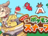 【Newポケモンスナップ】ポケモン博士になるぞ!!【ホロライブ/戌神ころね】