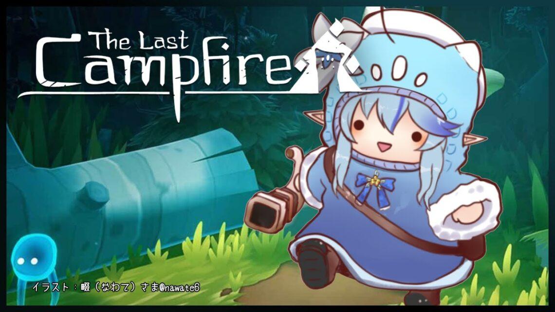 【The Last Campfire】仲間を、救いたい。#2【雪花ラミィ/ホロライブ】