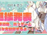 【ラミィの日本酒づくりプロジェクト】日本酒名やパッケージ大公開!!!【雪花ラミィ/ホロライブ】