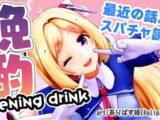 【乾杯雑談】麦ジュース飲みながらお話し♬【ホロライブ/アキロゼ】