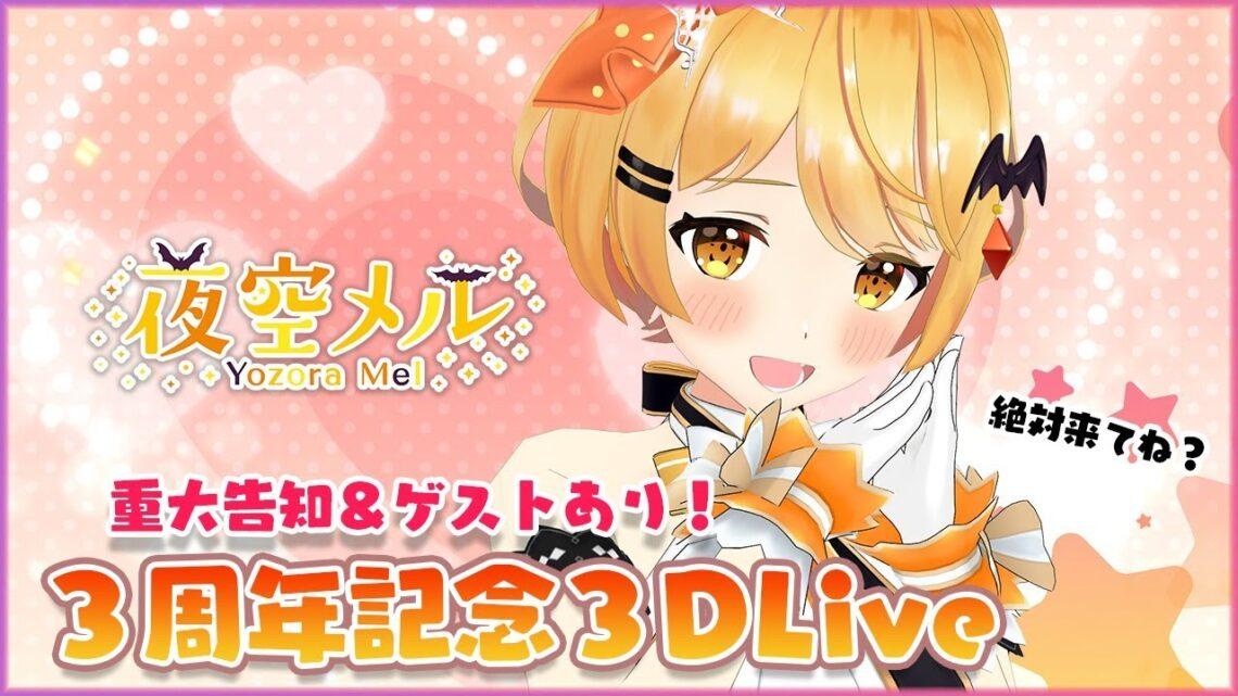 【#夜空メル3周年】3Dでいっぱいの愛を♡3rd anniversary Live🌟【ホロライブ】