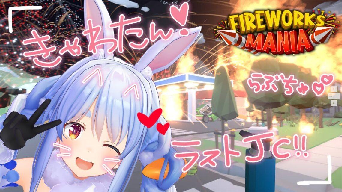 【Fireworks Mania】大花火を打ち上げたる!!!!ぺこ!【ホロライブ/兎田ぺこら】