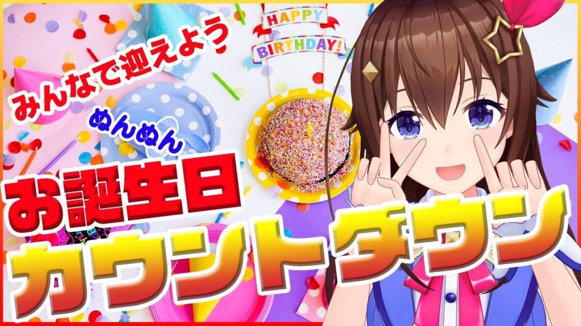 【誕生日】カウントダウンするよぬんぬん!!【#ときのそら誕生日2021】