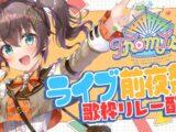 【#from1st前夜祭】ついに明日はライブ当日だぁ!!【ホロライブ/夏色まつり】