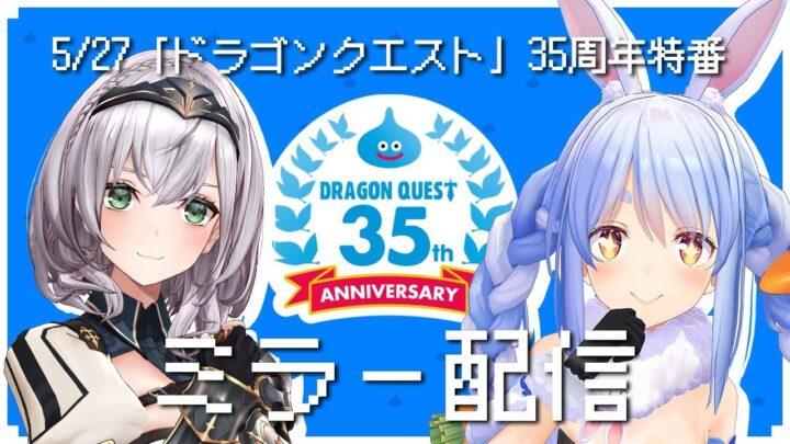 「ドラゴンクエスト」35周年記念特番 公式ミラー配信ぺこ!【兎田ぺこら/白銀ノエル】