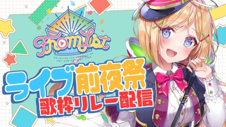 【#from1st前夜祭】1期生歌枠リレーで明日へつなげ!!【ホロライブ/アキ・ローゼンタール】