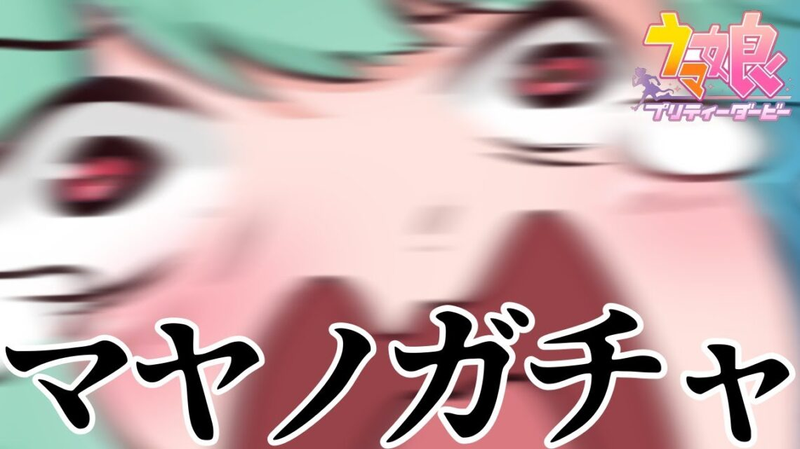 【 ウマ娘 プリティーダービー 】マヤノトップガン!!ガチャ!!神引き!?【潤羽るしあ/ホロライブ】