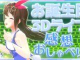 【新曲歌うよ】お誕生日~ときどき花時~【#ときのそら生放送】