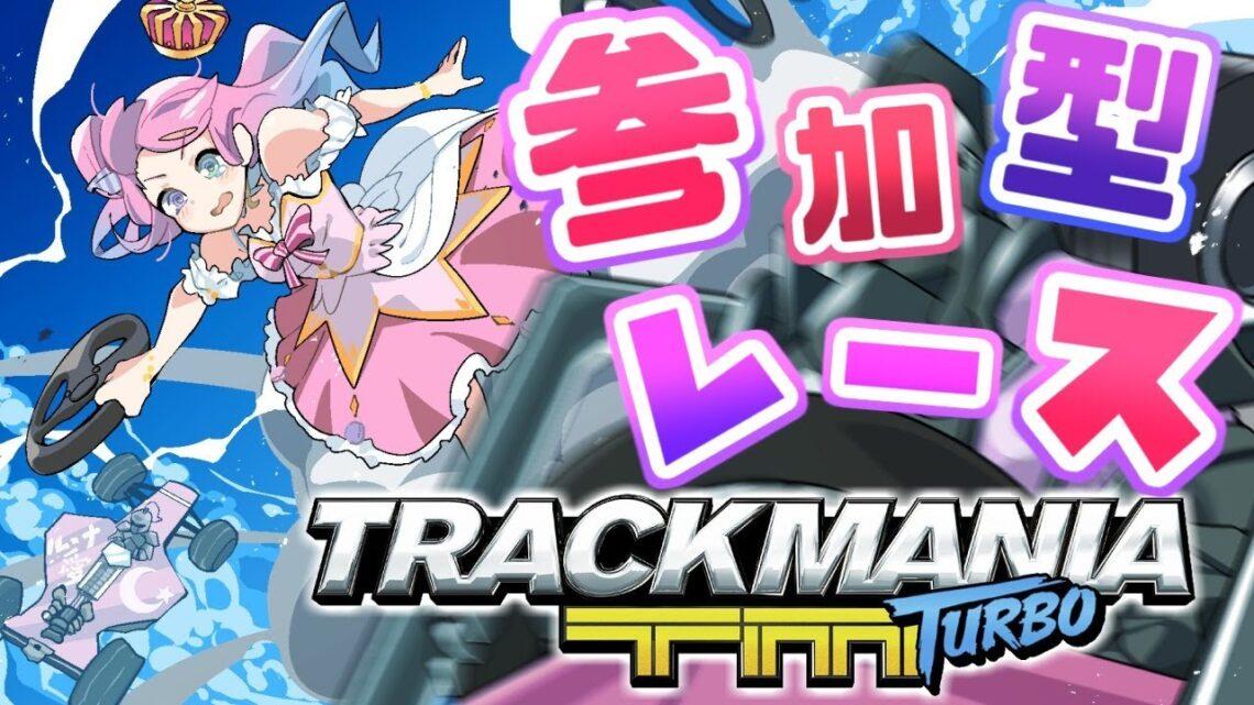 【 TRACKMANIA TURBO 】みんなでレース走りたいのら!🚘(・o・🍬) ~ トラックマニア ターボ【姫森ルーナ/ホロライブ】