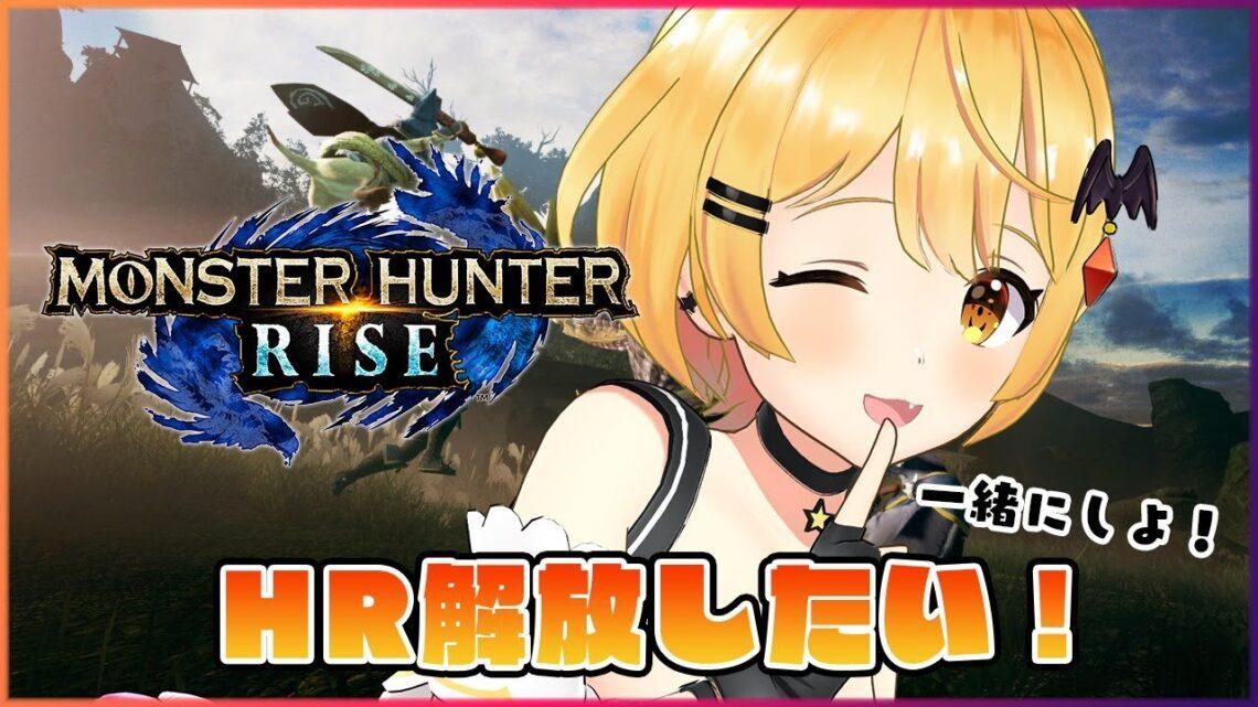 【MONSTER HUNTER RISE】参加型!HR開放したい!!✨【ホロライブ/夜空メル】