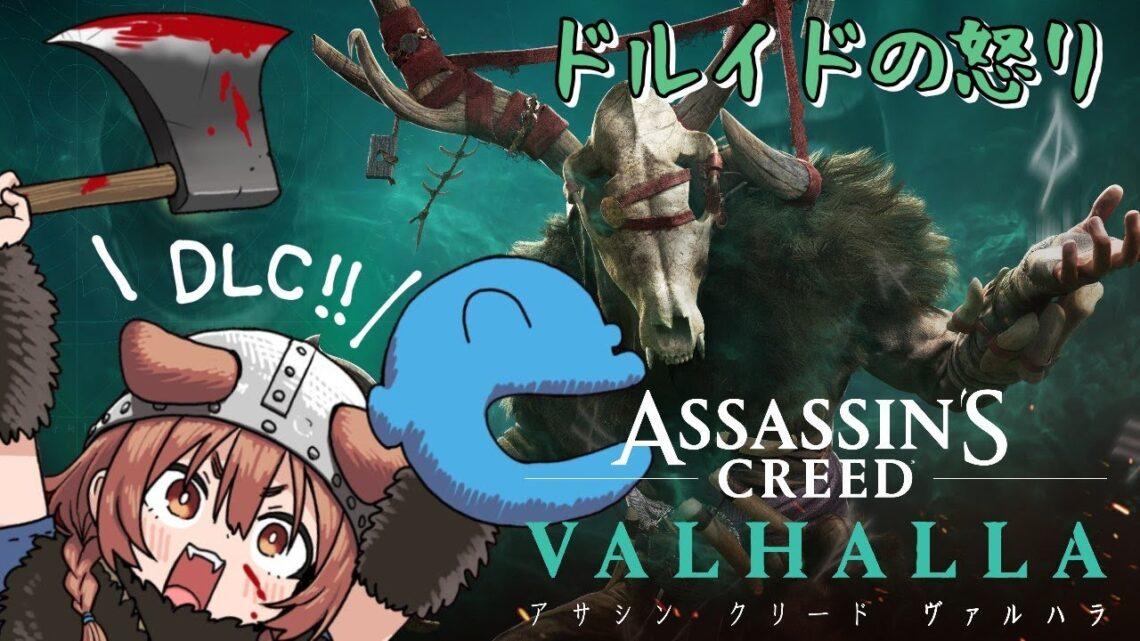 【大型DLCきました】新☆拡張コンテンツ「ドルイドの怒り」を遊んでみよう!!【アサシンクリード ヴァルハラ】
