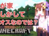 【Minecraft】我が家の地下カオスなのでは?【#ときのそら生放送】