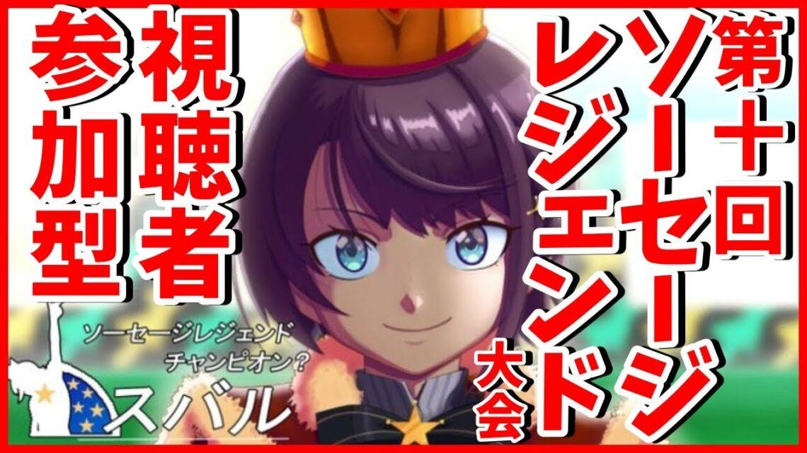 【#生スバル】こっちが本当!第十回ソーセージレジェンド大会!!!:sausage legend【レート:1000↑】