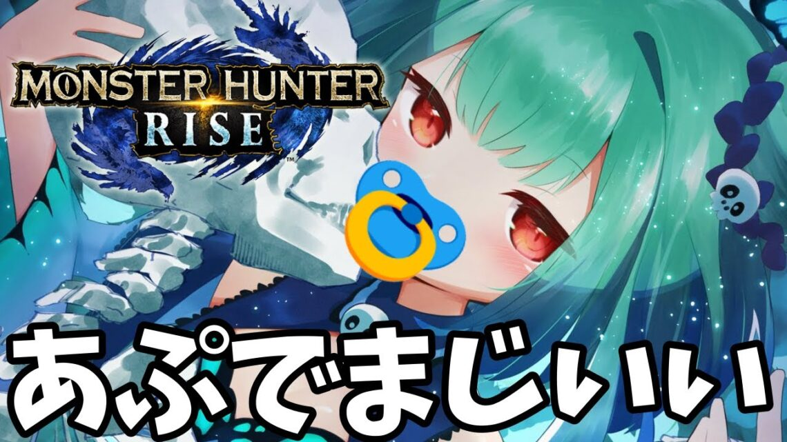 【MONSTER HUNTER RISE】アプデ!?赤ちゃんがモンハンする【潤羽るしあ/ホロライブ】