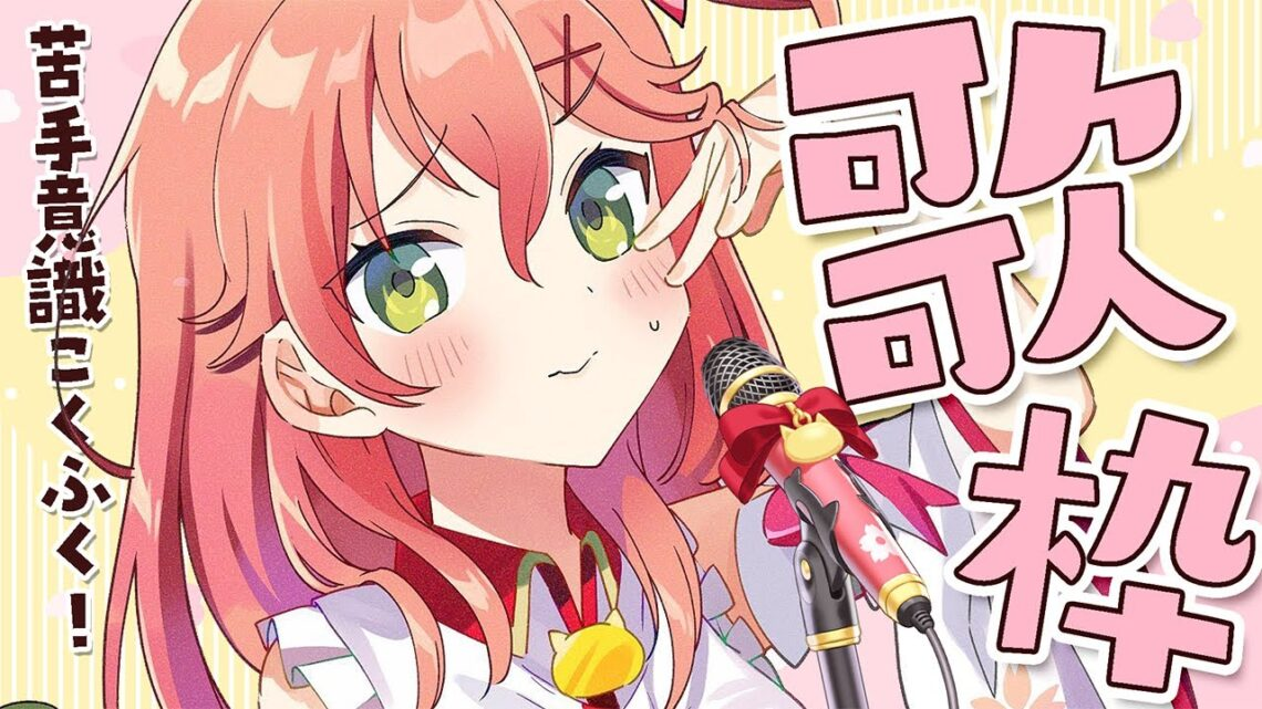 【 歌枠 】アニソン多めSing a Song !!! ♬にぇ!!! 【ホロライブ/さくらみこ】