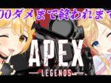 【APEX】メルキスで3000ダメいくまでおわれまてん【ホロライブ/癒月ちょこ】
