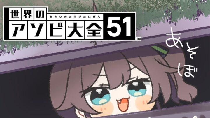 【世界のアソビ大全51】あそびた~い!!!【ホロライブ/夏色まつり】