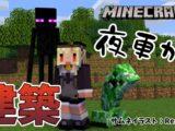 【マインクラフト/Minecraft】ホロ鯖ネザーゲート付近を建築!【不知火フレア/ホロライブ】