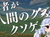 【!?】勇者がクズすぎるRPG!ぺーこぺこぺこ!【ホロライブ/兎田ぺこら】