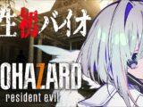 【人生初バイオ】初見バイオハザード7 RESIDENT EVIL 7 biohazard【天音かなた/ホロライブ】