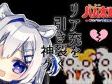 【とっとこハム太郎3】カップルを引き裂く神ゲー!?初見なのだ!!【天音かなた/ホロライブ】