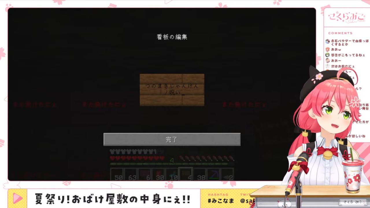 04f2713320c0a006592b58ef1b028586 【 Minecraft 】夏祭りおばけやし~き!つくるにぇ!【ホロライブ/さくらみこ】