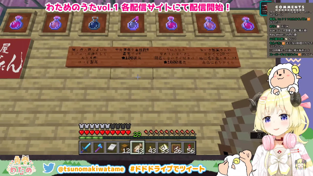 2014513aa9fb69e90217bdc3b46f45f1 【Minecraft】今日はプチ告知あるよ!【角巻わため/ホロライブ4期生】