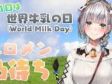 【ホロメン凸待ち】世界牛乳の日!団長...とうとうホ◯スタインに?!【#ノエルミルクの日】