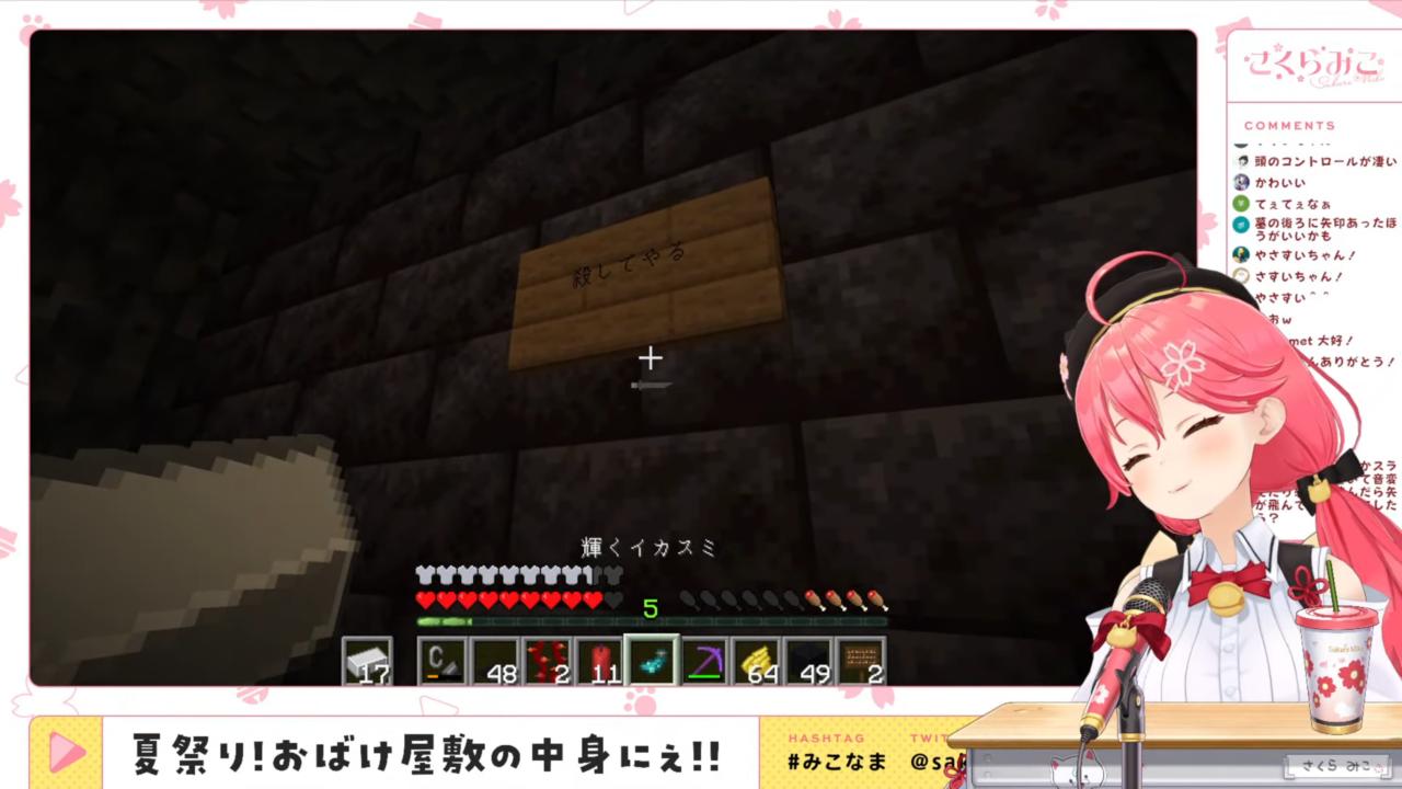 4f0d84b0b069aec27818e8b649e4ed40 【 Minecraft 】夏祭りおばけやし~き!つくるにぇ!【ホロライブ/さくらみこ】