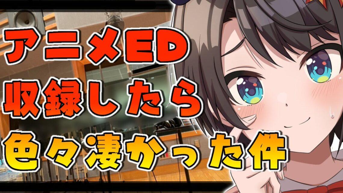 【#生スバル】なんかやばいスタジオでアニメのED収録してきたぞレポ!!:Report on the recording of the anime ED【ホロライブ/大空スバル】