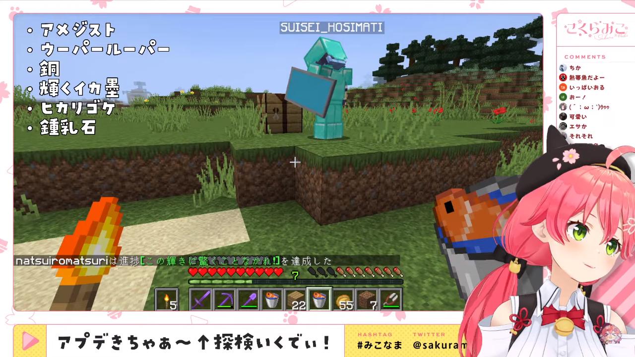 c838336b35244e6843c9e576b4863aaf 【 Minecraft 】新アプデ要素で夏祭り出店するにぇ!👻【ホロライブ/さくらみこ】