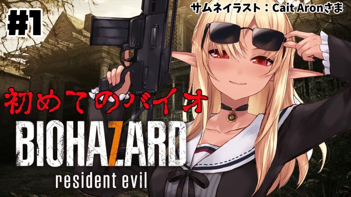 【BIOHAZARD7 RESIDENT EVIL】初めてのバイオハザードに挑戦する #1【ホロライブ/不知火フレア】