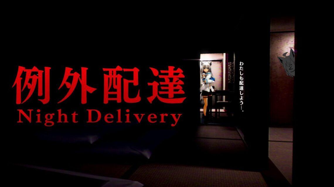 【ホラーゲーム】例外配達/Night Delivery【ホロライブ/白上フブキ】