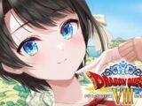 【#5】DQシリーズ完全初見!ドラゴンクエスト8!!!【ホロライブ/大空スバル】※ネタバレあり