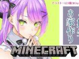 【Minecraft】アップデート後初!4期生のおうちを考えたり場所見たり!【常闇トワ/ホロライブ】