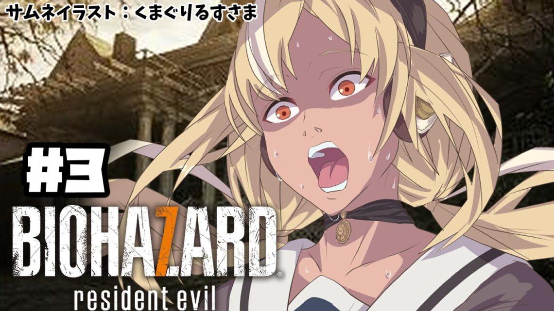【BIOHAZARD7 RESIDENT EVIL】女子二人助けだしててぇてぇな空気に挟まるんだ!! #3【ホロライブ/不知火フレア】