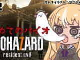 【BIOHAZARD7 RESIDENT EVIL】許して許して許して!!!! #2【ホロライブ/不知火フレア】