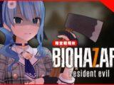 完全初見のBIOHAZARD7 RESIDENT EVIL #2【ホロライブ / 星街すいせい】
