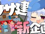 【Minecraft】びっくりドッキリ楽しい射的を作っていくぅ!ぺこ!【ホロライブ/兎田ぺこら】