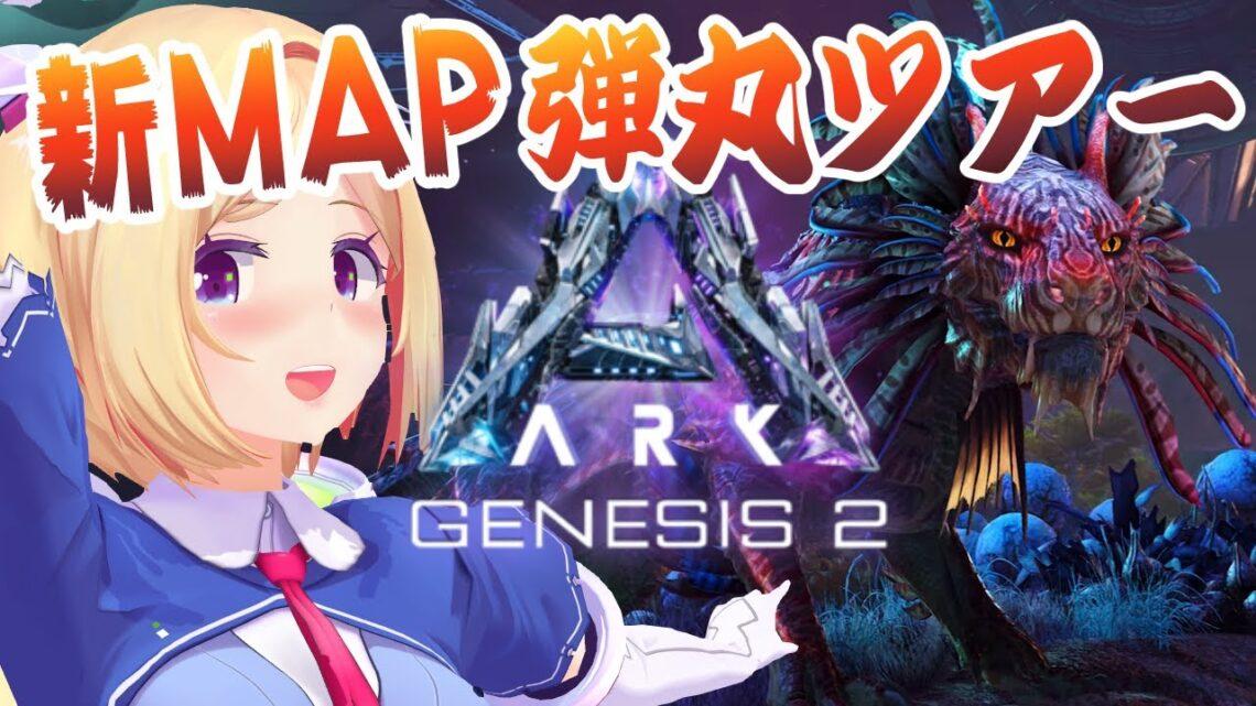 【ARK-Genesis2-】ムキロゼ新MAPのぞき弾丸旅行!【ホロライブ/アキロゼ】